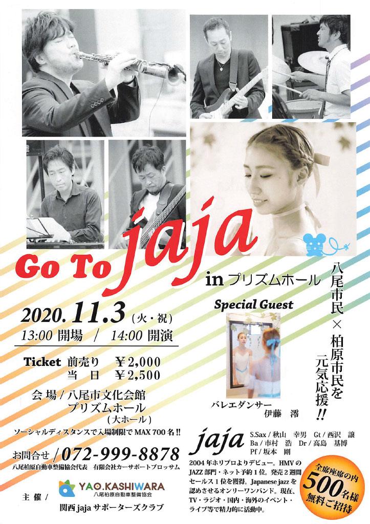 Go To jaja in プリズムホール 八尾市民×柏原市民を元気応援!!
