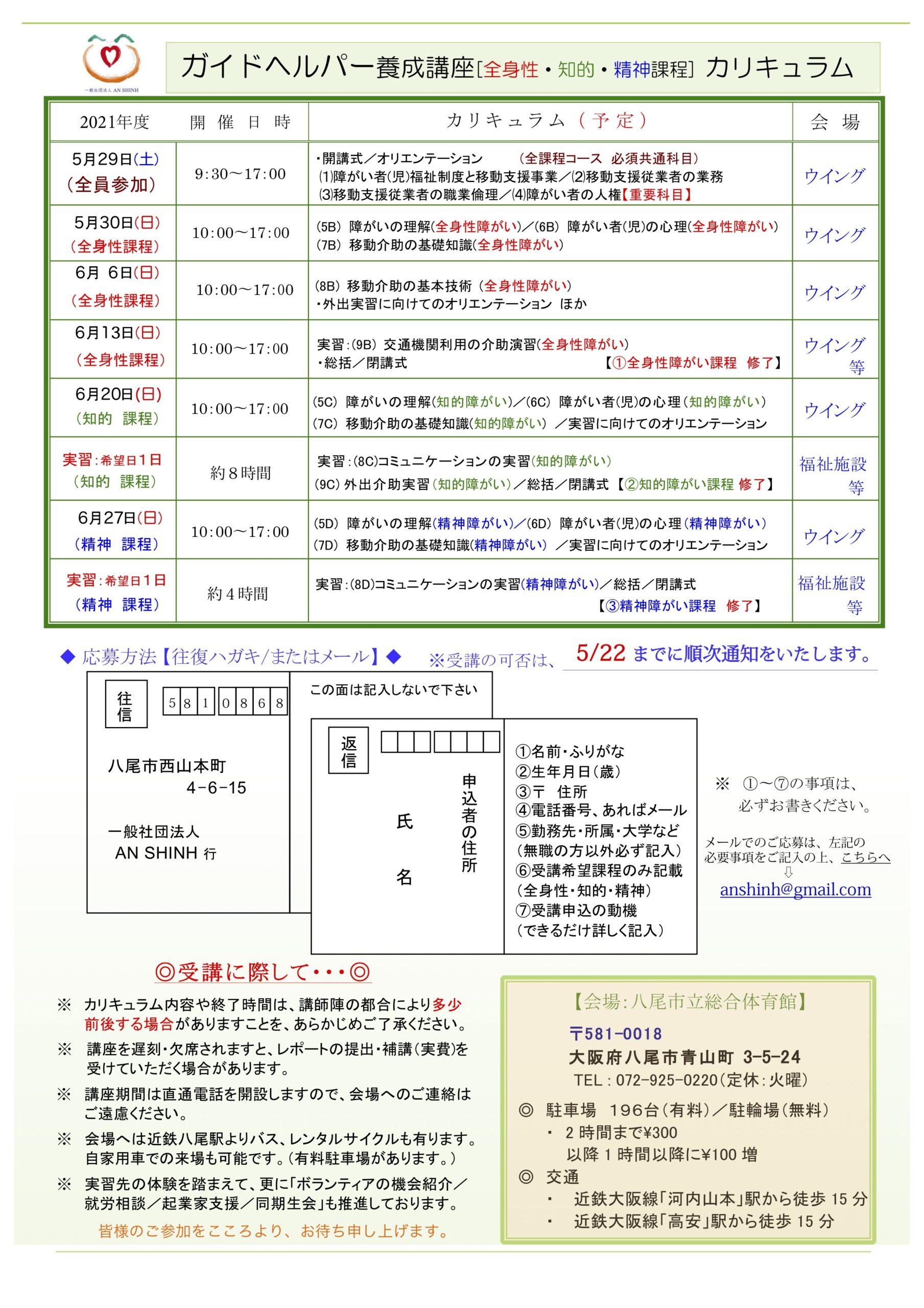 ガイド・ヘルパー養成講座 2021.05.29